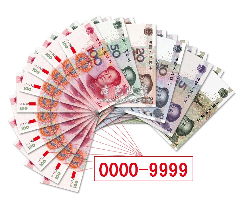 第五套人民币 豹子号(0000-9999)